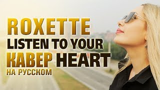 Roxette - Listen To Your Heart   кавер на русском