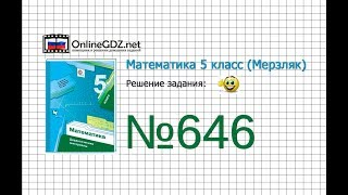Задание №646 - Математика 5 класс (Мерзляк А.Г., Полонский В.Б., Якир М.С)