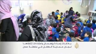 بلاغات إساءة وإهمال للأطفال في سلطنة عُمان