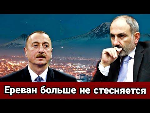 Армения поставила точку. Вопрос Карабаха Решается по Армянский