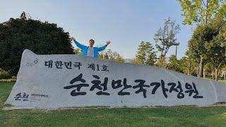 [국내여행] 순천만 국가정원~ 10월의 가을풍경