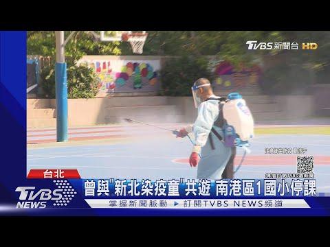 曾與「新北染疫童」共遊 南港區1國小停課|TVBS新聞