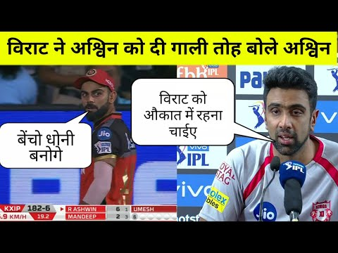R Ashwin Reaction on Virat kohli behaviour during match, Ashwin को OUT क बाद VIRAT KOHLI ने दी गाली