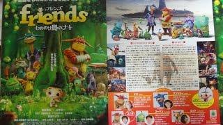 friends もののけ島のナキ 2011 映画チラシ 2011年12月17日公開 【映画...