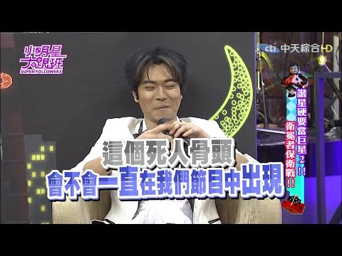 【完整版】諧星硬要當巨星2!衛冕者保衛戰!!2017.01.03小明星大跟班
