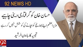Pm Is Not Trying To Save His Nephew Haroon Ur Rasheed  14 December 2019  92newshd