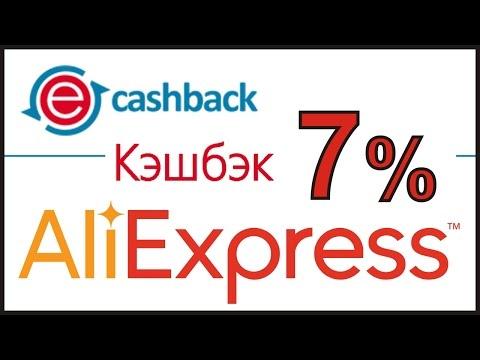 Что такое EPN кэшбэк с Алиэкспресс и как он работает Alex Boyko