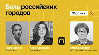 Боль российских городов / Наталья Зубаревич в Рубке ПостНауки