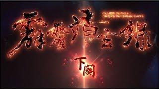 霹靂靖玄錄下闋片頭曲【歃血天下】