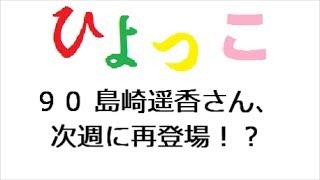 ひよっこ 第90回 「連続テレビ小説 ひよっこ Part1 (NHKドラマ・ガイ...