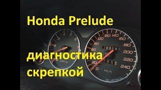 Диагностика Honda Prelude скрепкой