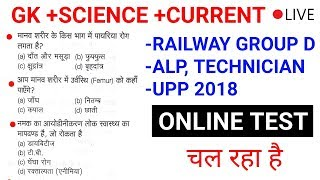 Railway group D, Alp, daily online test quiz //CBT demo test practice //