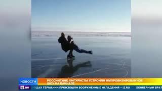 Российские фигуристы устроили зажигательное шоу на Байкале