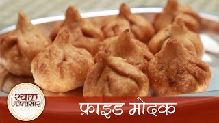 Fried Modak - फ्राइड मोदक – Ganesh Chaturthi Special | Indian Sweet Recipe