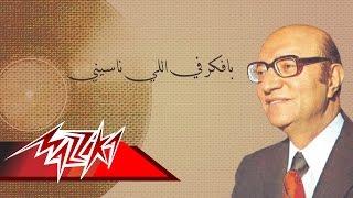 Bafakar Fe Ely Naseny- Mohamed Abd El Wahab بافكر في اللي ناسيني - محمد عبد الوهاب