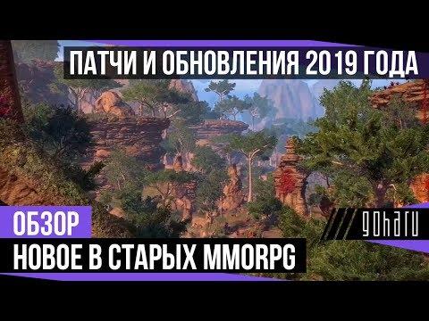 Новое в старых MMORPG - Патчи и обновления 2019 года