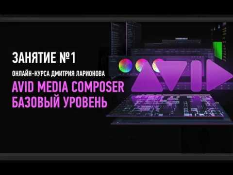 Видеоуроки на русском avid media composer