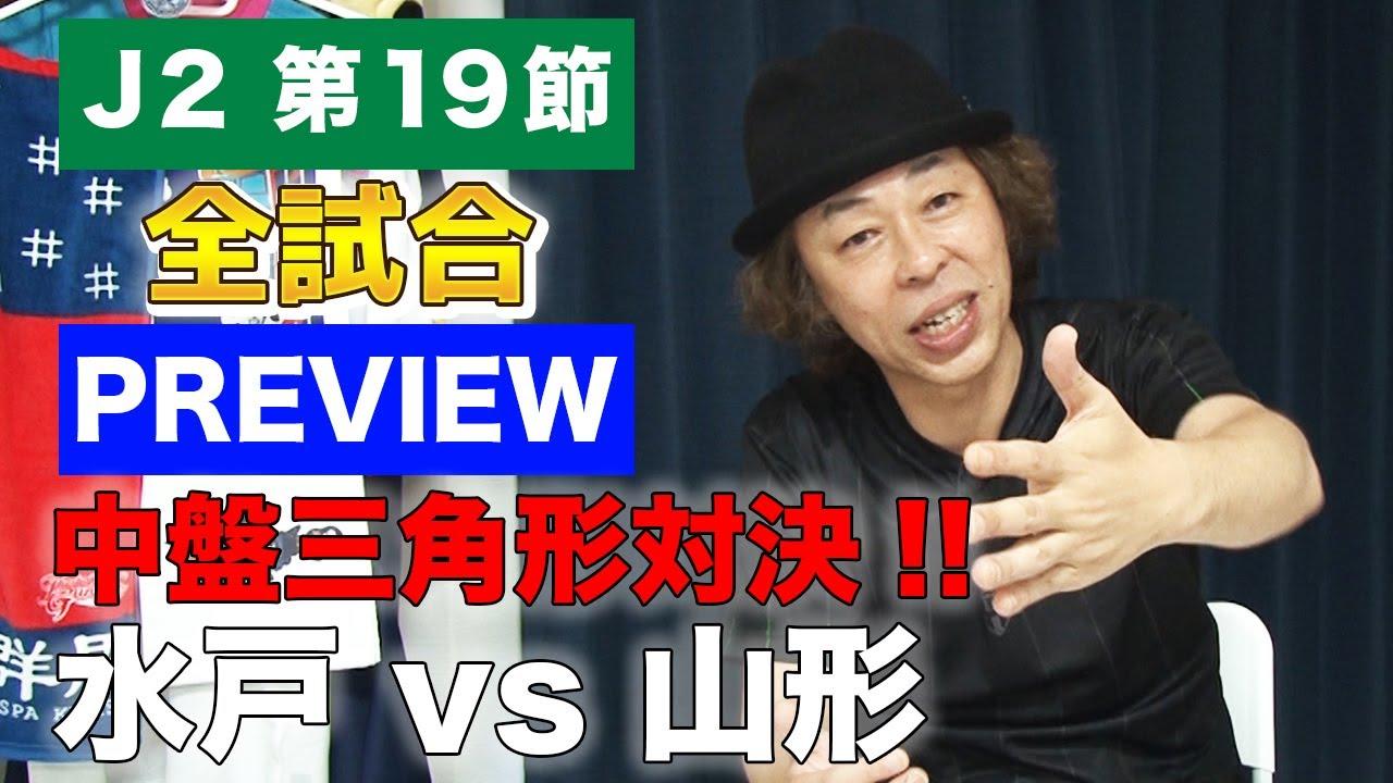 【J2第19節】プレビュー【注目!金沢vs京都/磐田vs千葉】