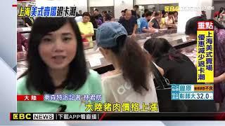 優惠沒了、排隊才能買 上海美式賣場退卡潮