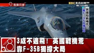 3成不適飛!英國戰機荒 靠F-35B獨撐大局《8點換日線》2019.01.23