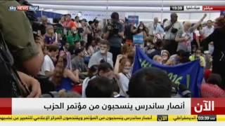 أنصار ساندرز يحتجون على ترشيح هيلاري كلينتون