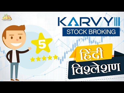 कारवे ऑनलाइन की समीक्षा, Karvy Online Detailed Review in Hindi - Trading Platforms, Pricing and more
