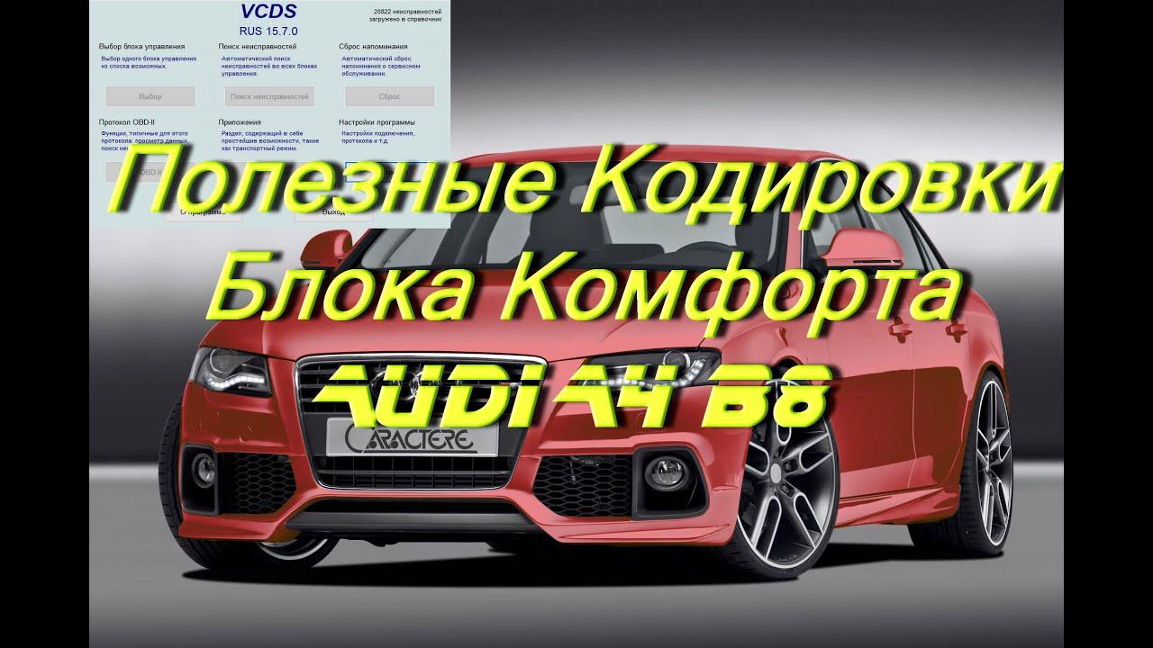 Полезные кодировки комфорта Audi A4 B8 в VCDS ВасяДиагност. AkerMehanik