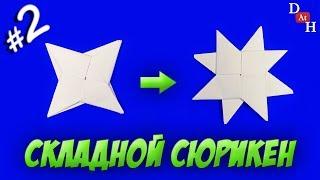 Складной сюрикен из бумаги / Складная метательная звезда №2