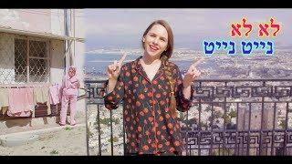 "Nyet Neyt Lo Lo לא לא נייט נייט // ""Kaida"" Erke Esmahan (Israeli cover)"