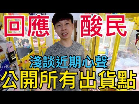 【終結Jean】回應酸民&公開所有出貨點&淺談近期心聲&募集Q&A[台湾UFOキャッチャー UFO Catcher คลิปตุ๊กตา Clip Búp Bê  ]
