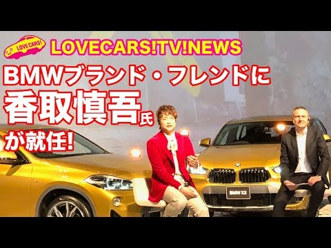 BMWブランド・フレンドに香取慎吾氏が就任【LOVECARS!TV!NEWS】
