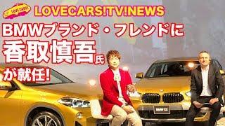 BMWブランド・フレンドに香取慎吾氏が就任【LOVECARS!TV!NEWS】 香取慎吾 検索動画 14