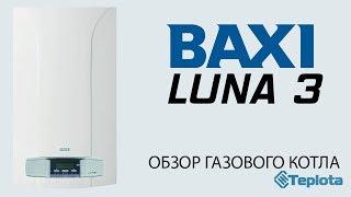 Baxi Luna 3 Обзор газового котла