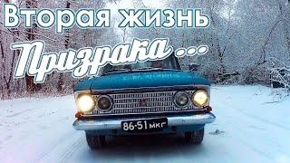 Москвич 408 - Вторая жизнь ПРИЗРАКА