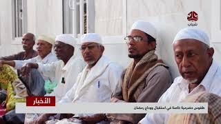 طقوس حضرمية خاصة في استقبال و وداع رمضان  | تقرير معتز النقيب