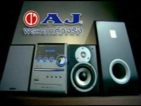 สนับสนุนโดย AJ DVD และ เครี่องเล่น คาราโอเกะ