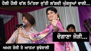 Famous Dogana Jorhi Aman Roji Te Atma Singh Live At Mela Nurpur Da (Wallon Buta Muhammad)