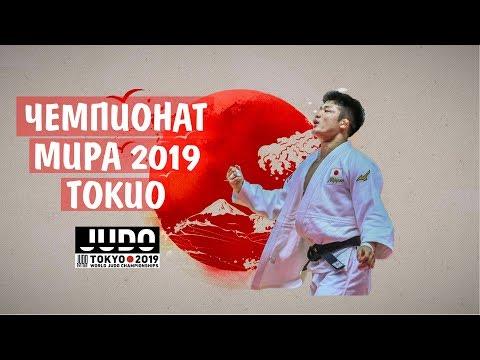 Чемпионат мира по дзюдо 2019 в Токио. Обзор турнира
