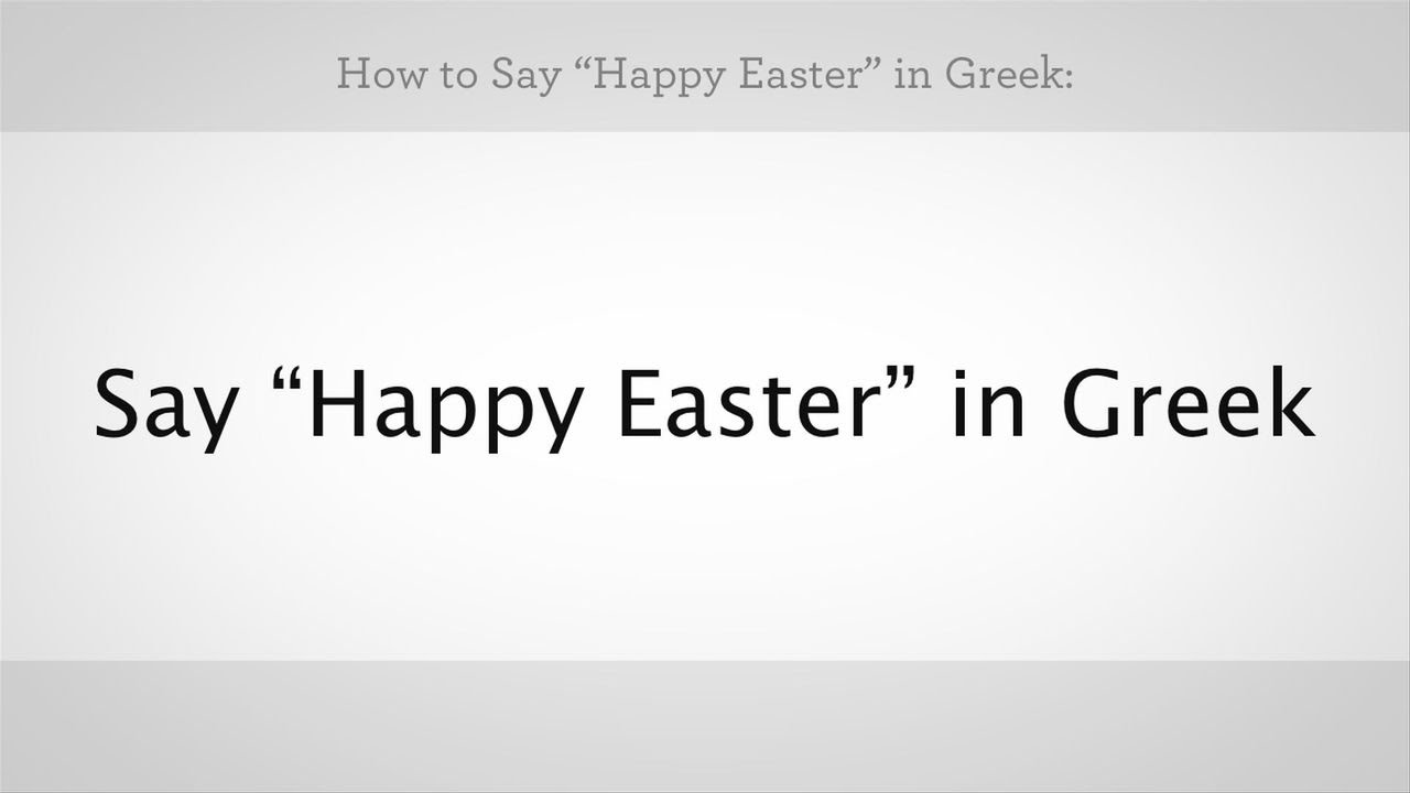 How To Say Happy Easter In Greek Greek Lessons Youtube