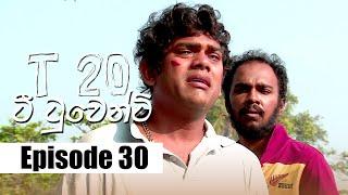 T20 - ටී ටුවෙන්ටි | Episode 30 | 21 - 01 - 2020 | Siyatha TV Thumbnail