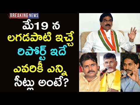 lagadapati-latest-survey-gives-shock-to-all-political-parties-|-ap-elections-2019