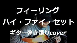 ハイ・ファイ・セットの「フィーリング」を歌ってみました・・♪ 日本語...