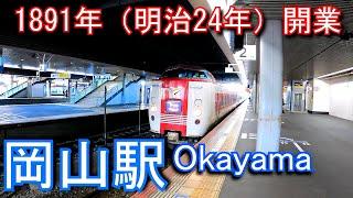 山陽本線 岡山駅 Okayama station. JR West. Sanyo Main Line / Hakubi Line