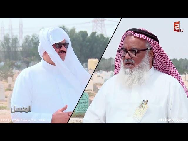 قصة السفير الذي يبحث عن قبر المحسن الكويتي الذي كفله   المغيسل حلقة 14