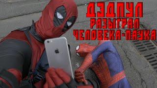 Дэдпул разыграл Человека-Паука | Deadpool Pranks Spider-Man (rus vo G-NighT)