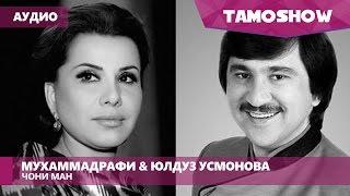 Мухаммадрафии Кароматулло ва Юлдуз Усмонова - Чони ман (Аудио 2015)