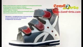 Детская ортопедическая обувь оптом и в розницу(Детская ортопедическая обувь TM ComfOrto. Здоровые ножки вашего малыша! http://Comf-Orto.com Лечение и профилактика плоск..., 2014-02-13T11:39:35.000Z)