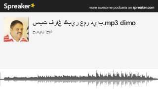 عمر دياب سيبت فراغ كبير موسيقى كاريوكى. dimo arabic instrumental karaoke