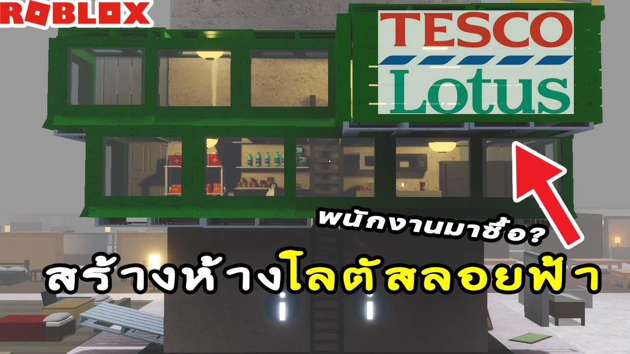 Roblox : SCP-3008👽 สร้างโลตัสลอยฟ้าในห้างอีเกีย กับสุดหล่อ !!! IKEA #12