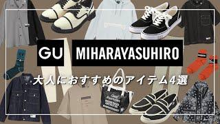 【GU×ミハラヤスヒロ】大人も着られるオススメアイテム4つご紹介!【MIHARAYASUHIRO】